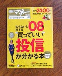 Nikkei_money_mook