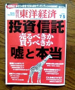 Touyoukeizai080630_3