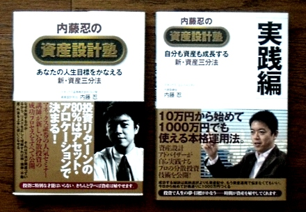 Naito_books