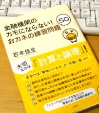 Book_yoshimoto01