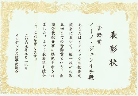 Kaikinsyou