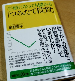 Tsumitatebook